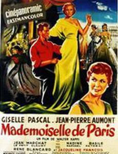 Парижские девушки