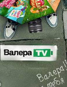 Валера-TV