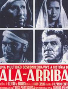 Ала-Арриба!