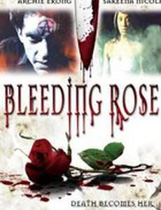 Кровоточащая роза (видео)