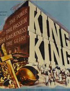 Царь царей