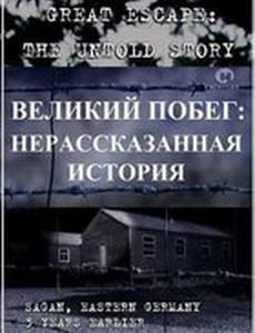 Великий побег: Нерассказанная история