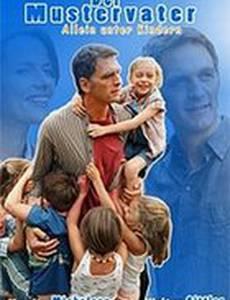 Образцовый отец наедине с детьми