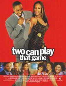 Игра для двоих