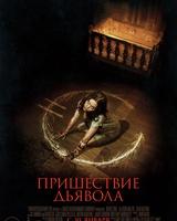 """Постер из фильма """"Пришествие Дьявола"""" - 1"""