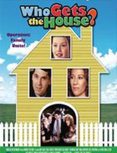 Кто получит дом?