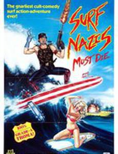 Нацисты-серфингисты должны умереть