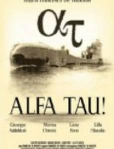 Альфа Тау!