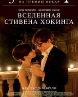 """Постер из фильма """"Вселенная Стивена Хокинга (Стивен Хокинг. Теория всего)"""" - 2"""