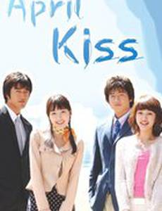 Апрельский поцелуй
