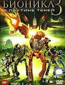 Бионикл 3: В паутине теней (видео)