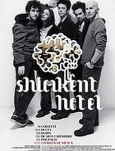 Гостиница «Чимкент»