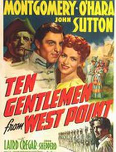Десять джентльменов из Уэст Пойнт