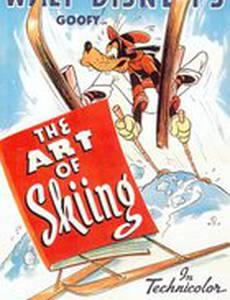 Искусство катания на лыжах