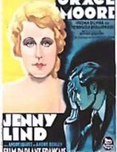 Женни Линд