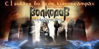 Постер Волкодав