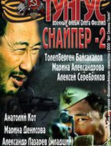 Снайпер 2: Тунгус (мини-сериал)