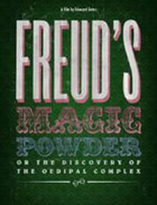 Волшебный порошок Фрейда