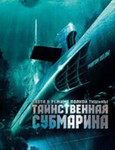 Таинственная субмарина
