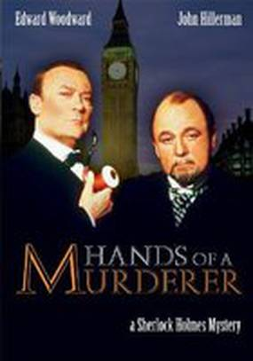 Руки убийцы