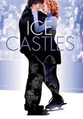 Ледяные замки