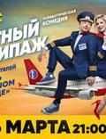 """Постер из фильма """"Улётный экипаж"""" - 1"""