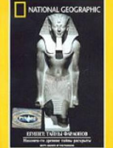 Египет: Тайны Фараонов