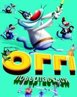 """Постер из фильма """"Огги возвращается…"""" - 1"""