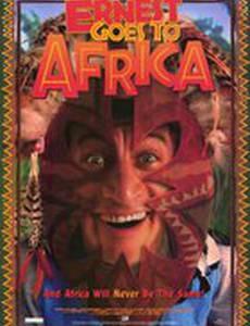 Невероятные приключения Эрнеста в Африке