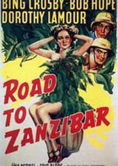 Дорога на Занзибар
