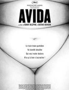 Авида