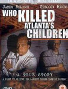 Кто убил детей Атланты?