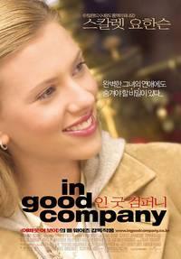 Постер Крутая компания