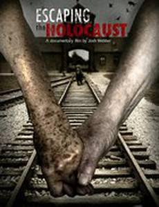 Спасаясь от Холокоста