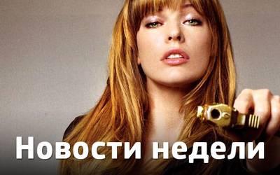 Новости недели: любимая книга Джонни Деппа, Милла Йовович и новая Годзилла