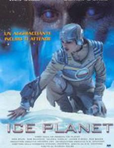 Ледяная планета