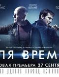 """Постер из фильма """"Петля времени"""" - 1"""