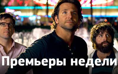 Премьеры недели: последний «Мальчишник», кунг-фу и безумие Чарли Шина