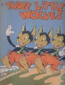 Три волчонка