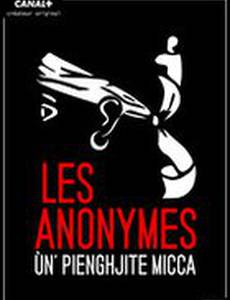 Анонимы