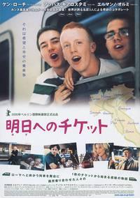 Постер Билет на поезд