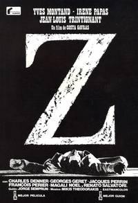 Постер Дзета