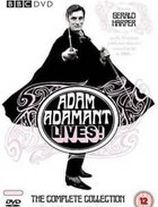 Адам Адамант жив!
