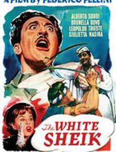 Белый шейх