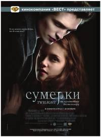 Постер Сумерки
