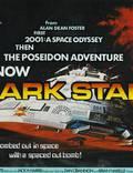 """Постер из фильма """"Темная звезда"""" - 1"""
