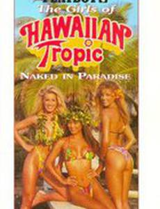 Playboy: The Girls of Hawaiian Tropic, Naked in Paradise (видео)