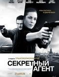 """Постер из фильма """"Секретный агент"""" - 1"""