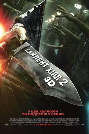 Сайлент Хилл2