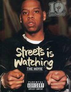 Улицы наблюдают (видео)